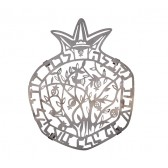 Yair Emanuel Laser-Cut 'Lechah Dodi' on Pomegranate Stainless Steel Trivet (pot stand)