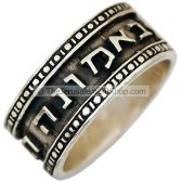 Ephesians 2:8 Hebrew scripture ring - Grace and Faith