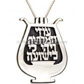Exodus 15:2 David Harp Hebrew Scripture Pendant