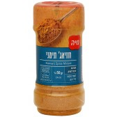 Hawayij Spice Mixture - Holy Land Spices