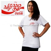 Hebrew Coca Cola Tshirt - White with Small Print