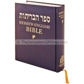 Hebrew English Parallel Bible
