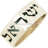 Israel in Hebrew Ring - Sterling Silver