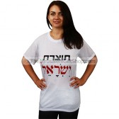 Hebrew 'Made in Israel' Tshirt
