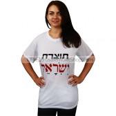Hebrew 'Made in Israel' Tshirt
