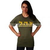 Israel Defense Forces T-Shirt - IDF