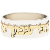 Isaiah 41:10 Fear Not for I Am With You - Silver and Gold Ring