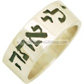 Isaiah 43:1 Hebrew Scripture Ring - I Have Redeemed Thee