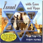 To ISRAEL with Love and Hope