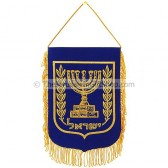 Banner - Israel Emblem