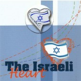 The Israeli Heart Lapel Pin
