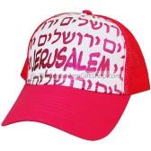 Baseball Cap - Jerusalem Pink