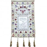Ani LeDodi - I Am My Beloved's - Rimon - Pomegranate Wall Hanging