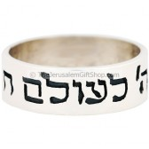 Psalm 100:5 The Lord is Good His Mercy Everlasting - Hebrew Ring