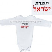 'Made in Israel' Bodysuit