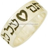 Song of Songs 8:6 Hebrew Scripture Ring