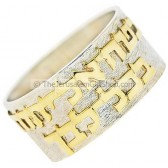 Proverbs 3:5 Hebrew Scripture Ring in Gold