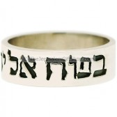Proverbs 3:5 Hebrew Scripture Ring