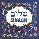 Ceramic Shalom Tile