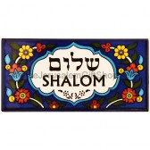 Wall Tile - Shalom Hebrew English - Rectangle