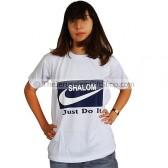 Shalom - Just Do It Tshirt