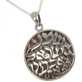 'Shema Yisrael' Hebrew Cut Out Oxidized Sterling Silver Pendant