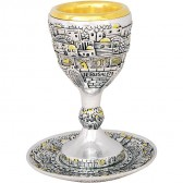 Jerusalem 12 Tribes Silver Lord's Supper Cup