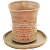 Ceramic Song of Solomon Hebrew Scripture Cup