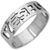 'Yeshua' Ring - Sterling Silver - Handmade in Jerusalem