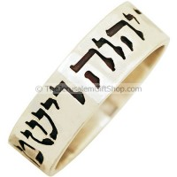 Aaronic Blessing Hebrew Ring