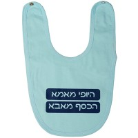 Baby Bib 'Beauty from Mum - Money from Dad' in Hebrew