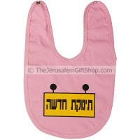 Baby Bib - New Baby Girl - Written in Hebrew