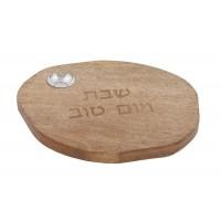 Yair Emanuel Round Shabbat Breadboard 'Yom Tov' Hebrew Engraving