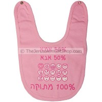 Baby Bib  '50% Mum 50% Dad and 100% Cute' for Girls - Written in Hebrew