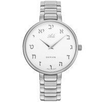 Hebrew Numerals Israeli 'Adi Watch' with Sapphire Glass - White and Steel Face - Steel Adjustable Band