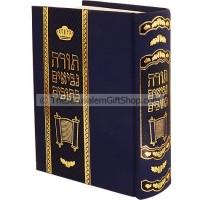 Hebrew Tanakh - Jewish Bible