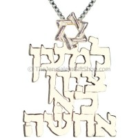 Isaiah 62:1 Hebrew Scripture Pendant - For Zion's Sake