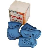 Israeli Cookie Cutters - Purim Cookie Cutter Set - Cube Pack - Hebrew - open display