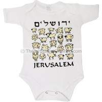 Sheep with Jerusalem Written in Hebrew and English Bodysuit