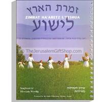 Messianic Worship Songbook