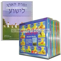 Fruit of Zion Messianic Worship 8 CD SET and songbook