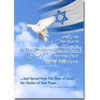 Sukkah Poster - Prayer and Dove