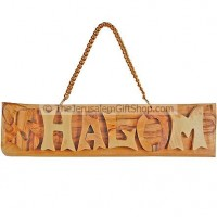 Shalom Wall Decoration