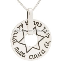 Song of Solomon 8:6 Hebrew Pendant