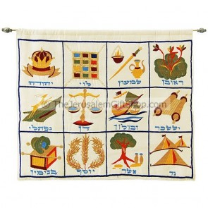 12 Tribes Embroidered Banner - Hebrew