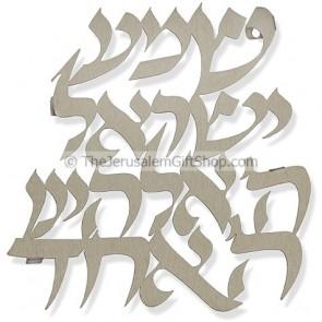 Shema Yisrael Laser Cut by Dorit Klein