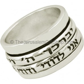 'Ani LeDodi' with 'Aaronic Blessing' Silver Spinning Ring