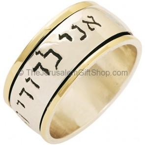'Ani LeDodi Veh Dodi Li' 14 Karat Gold and Silver Ring