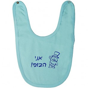 Baby Bib 'I'm The Boss' for Boys - Written in Hebrew