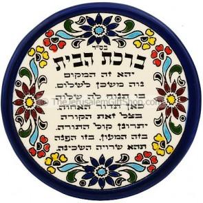 Birkat HaBayit Hebrew Home Blessing Coaster